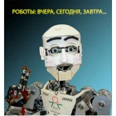 Роботы вчера сегодня и завтра