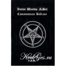 Сатанинская Библия Шандора Лавея
